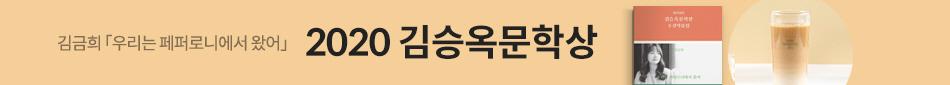 김승옥문학상