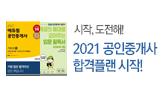 2021 공인중개사 합격플랜 시작