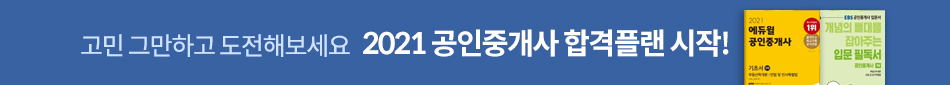 2021 공인중개사 합격플랜