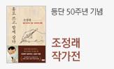 [등단50주년기념] 조정래 작가전