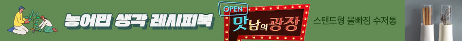 <맛남의 광장> 출간 이벤트