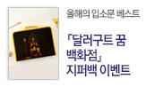 『달러구트 꿈 백화점』 지퍼백 이벤트