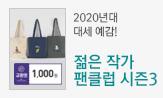 [2020 한국문학] 젊은 작가 팬클럽 시즌3