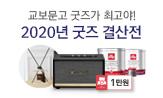 2020 굿즈 결산전 <교보문고 굿즈가 최고야!>