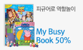 My Busy Book 50%