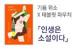 [교보단독] 『인생은 소설이다』 출간 이벤트