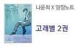 [교보단독]<고래별.2> 출간 기념 이벤트