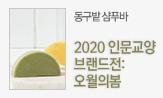 2020 인문교양 브랜드전: 오월의봄
