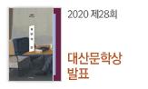 2020 대산문학상 수상작 발표