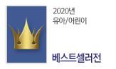2020 유아동 베스트셀러 Top 100