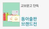 2021 동아출판 전과목 브랜드전