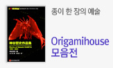 Origamihouse Book _오리가미하우스 모음전