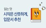 읽는 맛: 입문서 추천