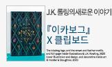 [교보단독] 『이카보그』 출간 이벤트