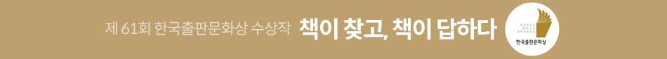 제61회 한국출판문화상