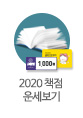 2020책점운세보기