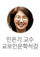 교보인문학석강 민은기 교수