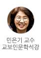 교보인문학석강-민은기 교수