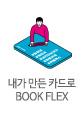 내가 만든 카드로 BOOK FLEX