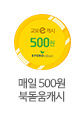 [이북]매일 500원 북돋움캐시
