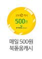 [이북]매일 500원 북돋움캐시