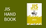 JIS (일본공업규격) 핸드북 모음전