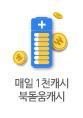 [이북]매일 1천캐시 북돋움캐시