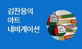 <김찬용의 아트내비게이션>출간 이벤트