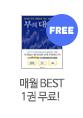 [이북]매월 BEST 1권 무료