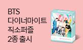 BTS special