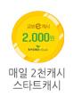 [이북]NEW 스타트캐시