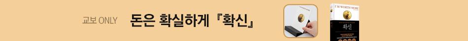 [교보단독] 자기계발 X 롭 무어