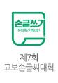 교보손글씨대회