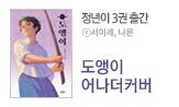 [교보단독]<정년이. 3> 출간 기념 이벤트