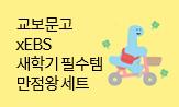 2021년 만점왕 세트 2학기 이벤트