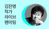 김진명 작가 라이브 팬미팅