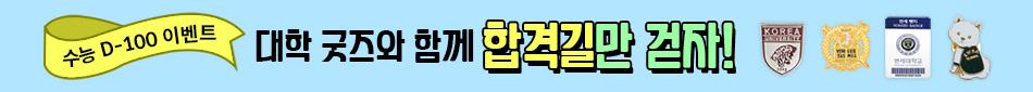 수능 D-100 대학 굿즈 이벤트