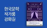 [한국문학 작가룸] 강화길