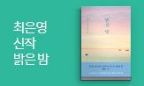 [한국문학 작가룸] 최은영