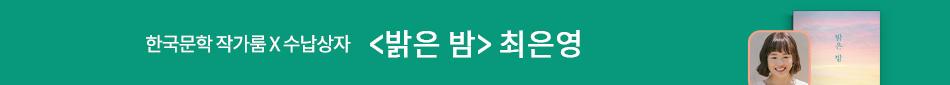 최은영 작가