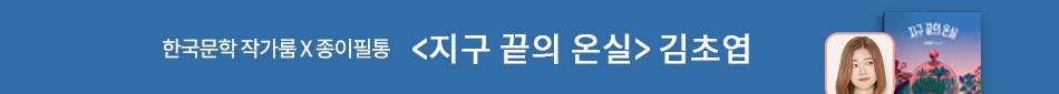 김초엽 작가룸
