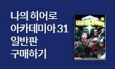 나의 히어로 아카데미아 31권 일반판 구매하기