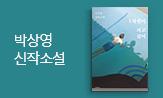 [한국문학 작가룸] 박상영