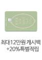 최대 12만원 캐시백 + 20%특별적립