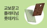 교보문고 플래티넘 롯데카드 12만원 캐시백