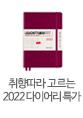 [고정] 2022 다이어리