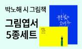 <푸른 빛의 소녀가> 그림엽서 증정 이벤트