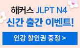 해커스 JLPT N4 한 권으로 합격 출간 이벤트