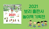 2021 보리 출판사 놀이책 기획전