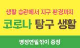 <코로나 탐구 생활> 출간 기념 이벤트